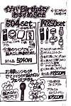 Birthday_sale_2